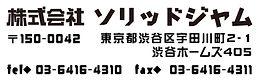 書類用ロゴ住所改.jpg