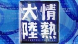 0702_情熱大陸 永瀬正敏2.png