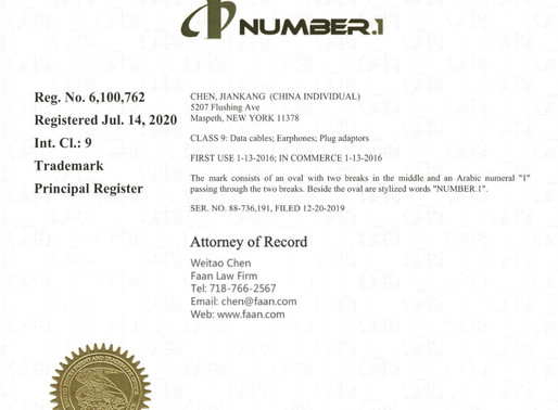 NUMBER 1 电子产品商标注册完成 手机配件商标专业注册