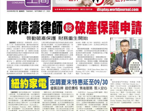 世界日报:启动破产保护财务重生开始 陈伟涛律师谈破产保护申请