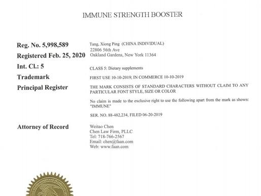 保健品新锐品牌IMMUNE STRENGTH BOOSTER取得商标证