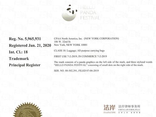 历经专业申请过程 HELLO PANDA FESTIVAL终获商标证