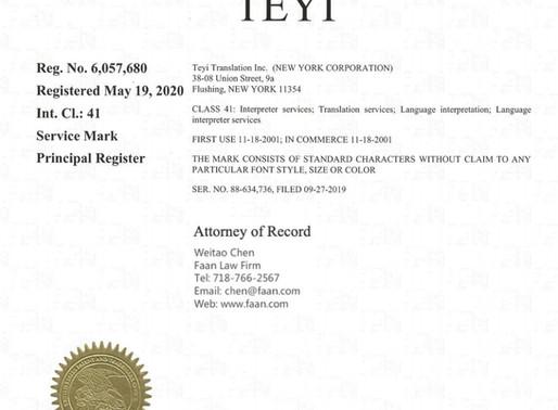 翻译行业品牌TEYI 获得美国商标注册证