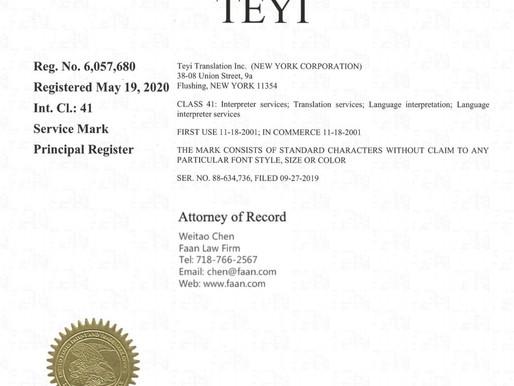 特译翻译 获得第二项美国商标注册证书