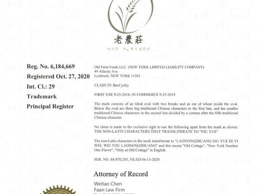 休闲零食商标老农庄 获得美国商标注册证书