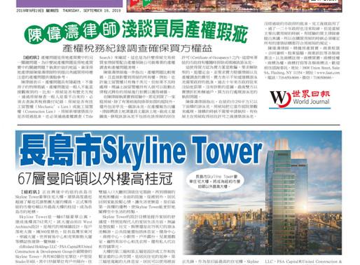 世界日报:陈伟涛律师浅谈房地产交易中的产权瑕疵