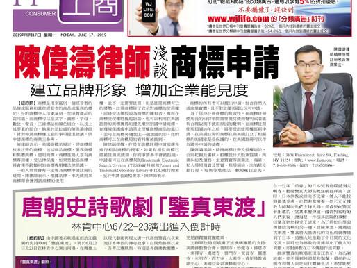 世界日报:陈伟涛律师浅谈商标申请