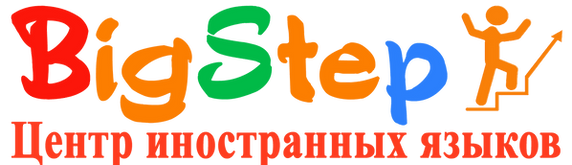 Курсы английского языка BigStep