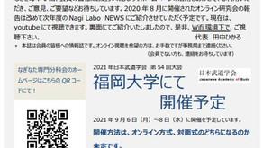 Nagi Labo NEWS Vol.1