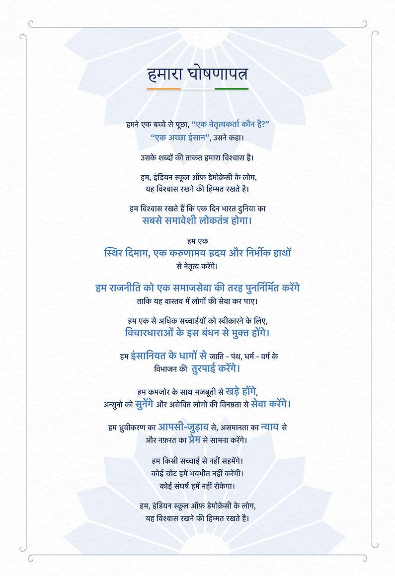 isd-our-manifesto-hindi-02.jpg