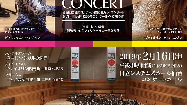 Sendai Philharmonic Orchestra   SIMC winners Gala Concert (1)