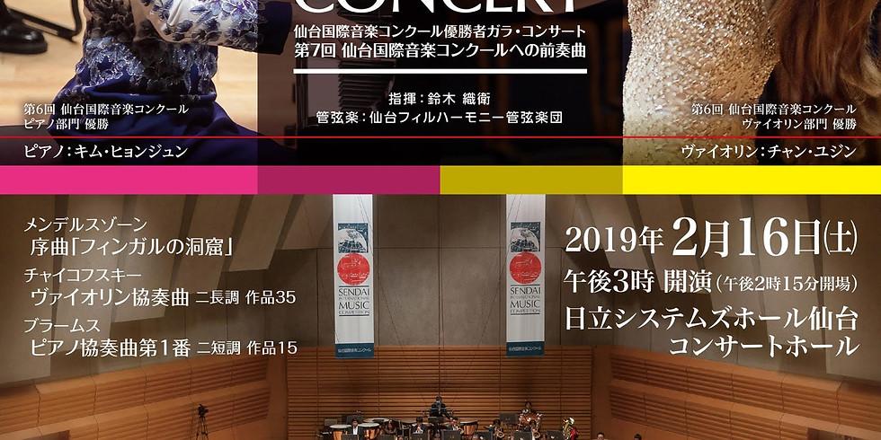 Sendai Philharmonic Orchestra | SIMC winners Gala Concert (1)