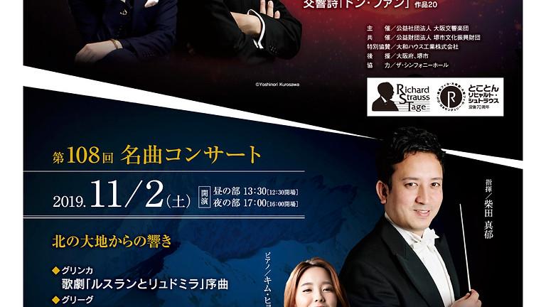 Osaka Symphony Orchestra   Grieg Piano Concerto