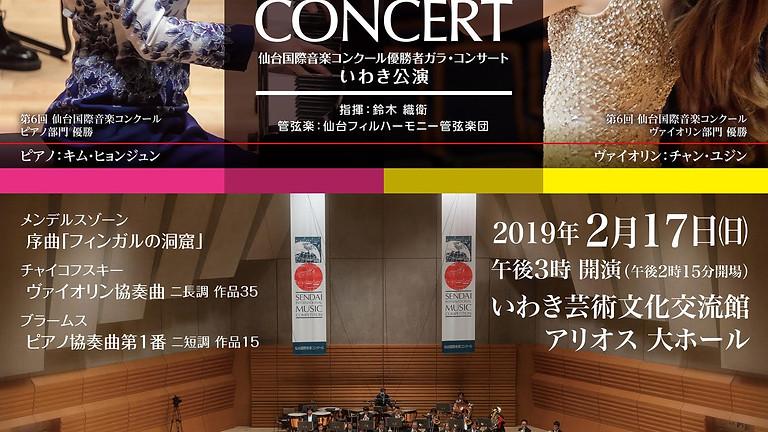 Sendai Philharmonic Orchestra   SIMC winners Gala Concert (2)