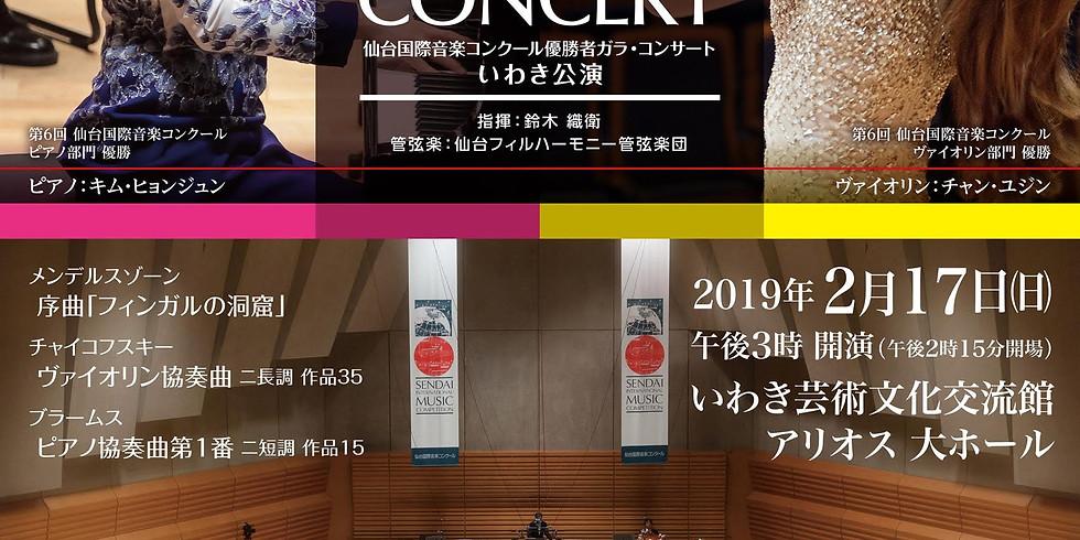 Sendai Philharmonic Orchestra | SIMC winners Gala Concert (2)