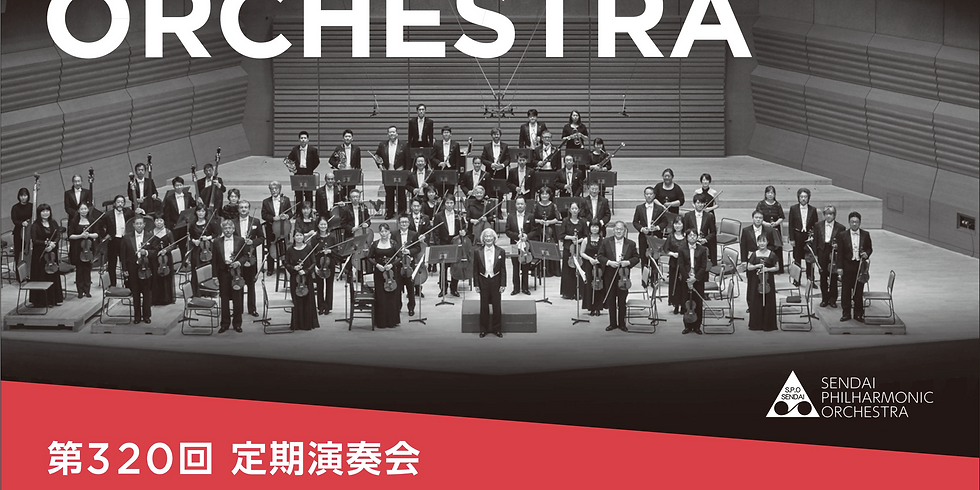Sendai Philharmonic Orchestra | The 320th Subscription Concert