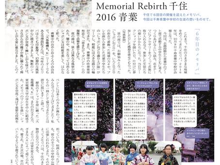 大巻伸嗣「Memorial Rebirth 千住 2016 青葉」