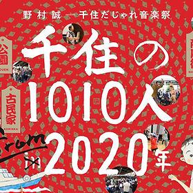 1010in2020_広報誌一面用画像_4_b (1).jpg