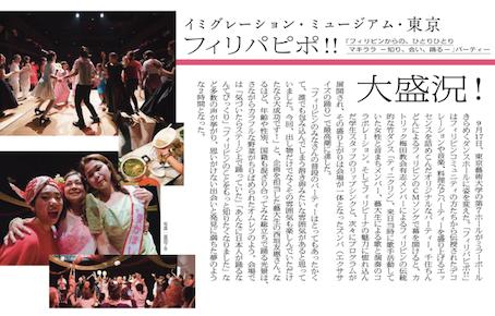 フィリパピポ!! 大盛況!|イミグレーション・ミュージアム・東京
