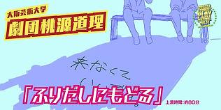 おうさか学生演劇祭Vol.14 webバナー_210108_0.jpg