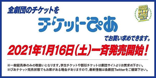 おうさか学生演劇祭Vol.14 webバナー_210108_10.jpg