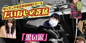 おうさか学生演劇祭Vol.14 webバナー_210108_5.jpg