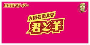 おうさか学生演劇祭Vol.14 webバナー_210108_8.jpg