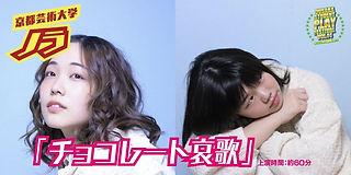 おうさか学生演劇祭Vol.14 webバナー_210108_4.jpg