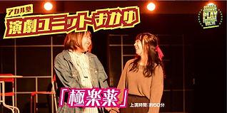 おうさか学生演劇祭Vol.14 webバナー_210108_2.jpg