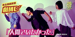 おうさか学生演劇祭Vol.14 webバナー_210108_1.jpg