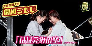 おうさか学生演劇祭Vol.14 webバナー_210108_3.jpg