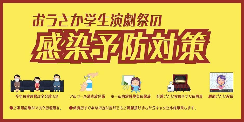 おうさか学生演劇祭Vol.14 webバナー_210108_9.jpg