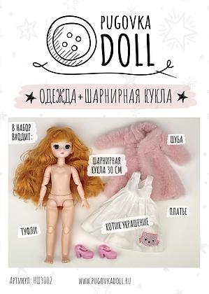 Набор одежда+шарнирная кукла НШ3002