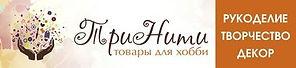 tri-niti-logo-1435564842.jpg