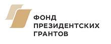 фонд президентских грантов.png