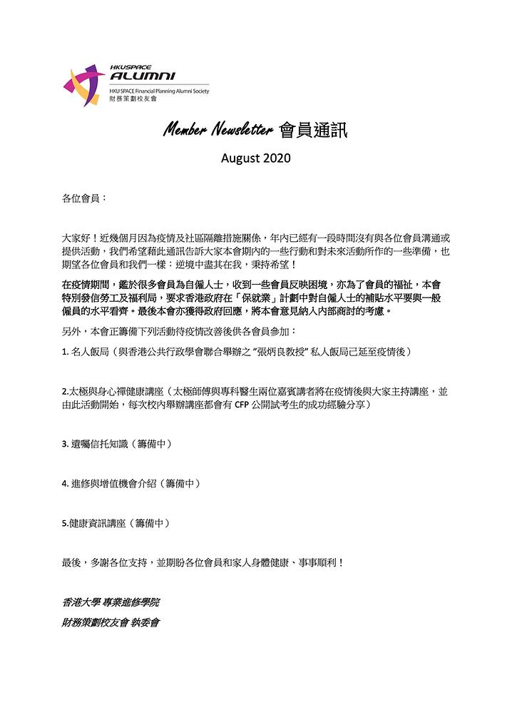Member Newsletter 會員通訊 -August 2020_img.