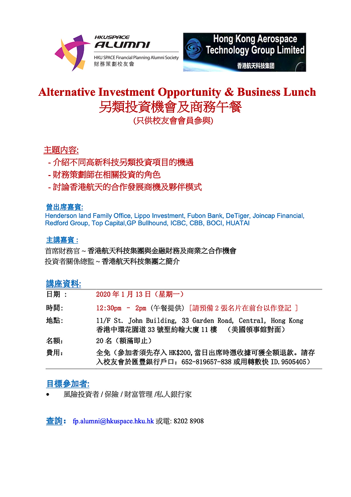 HKU SPACE FPAS-Alternative Investment