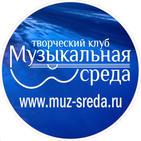 Клуб _Музыкальная среда_