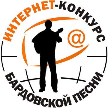 Интернет-конкурс бардовской песни