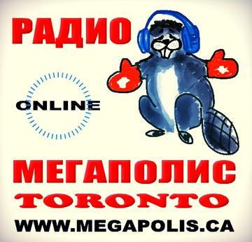 Радио Торонто.jpg
