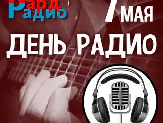 С днём Радио, товарищи!