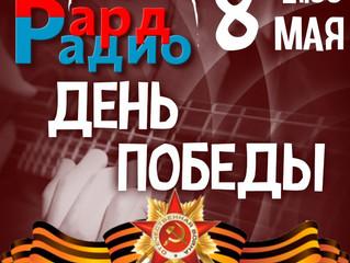 """Концерт """"День Победы"""""""