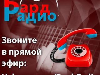 Звонки в прямой эфир