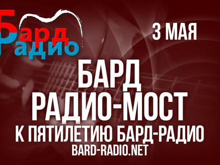 День рождения Бард-Радио