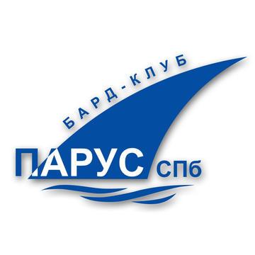 Бард-клуб _Парус-СПб_