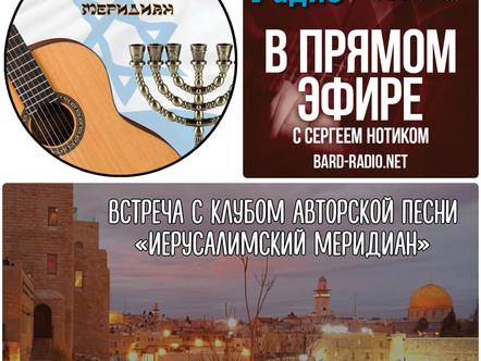 «Иерусалимский Меридиан» в прямом эфире