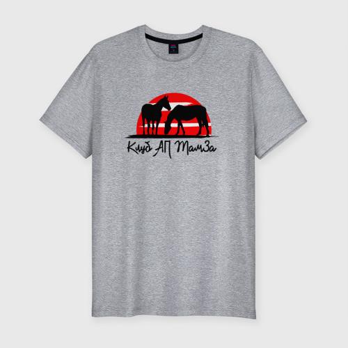 Мужская футболка хлопок Slim меланж