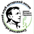 Клуб имени Валерия Грушина.jpg