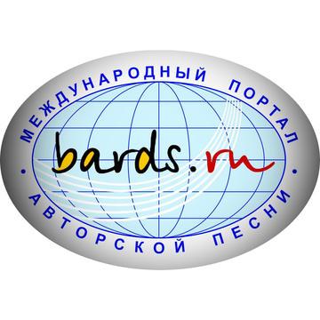 Международный портал Bards.ru
