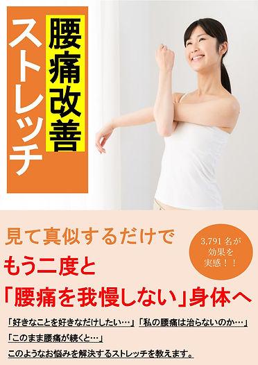 ストレッチ表紙_page-0001.jpg